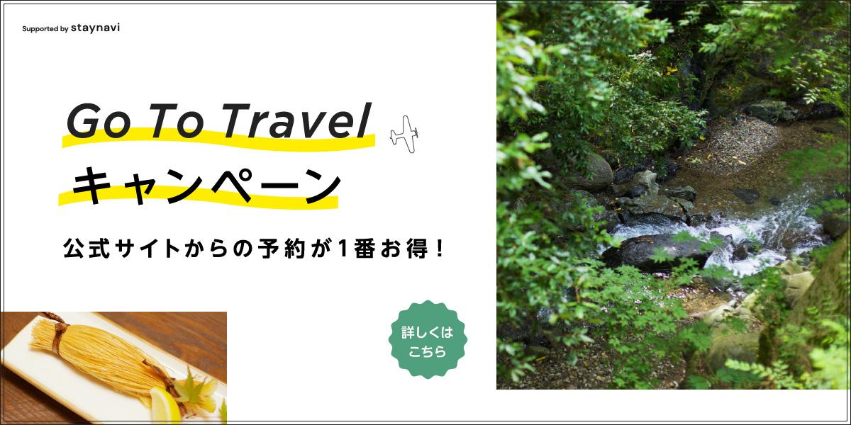 goto travel キャンペーン